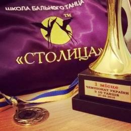 бального твнца %22Столица%22 Чемпионы Украины